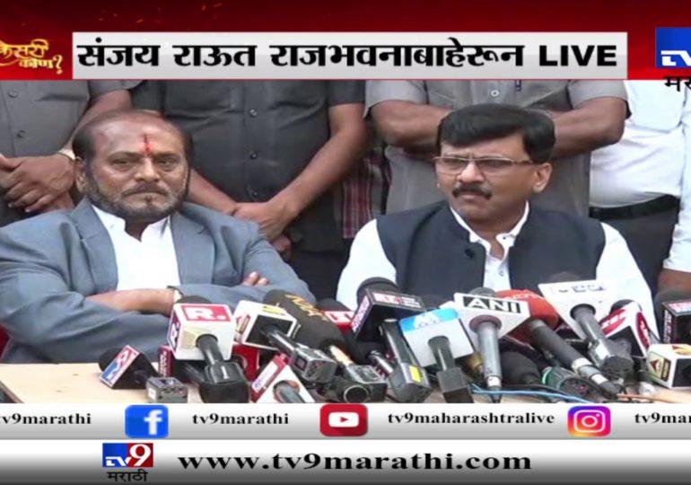 VIDEO: राज्यपालांच्या भेटीनंतर संजय राऊत म्हणाले ...