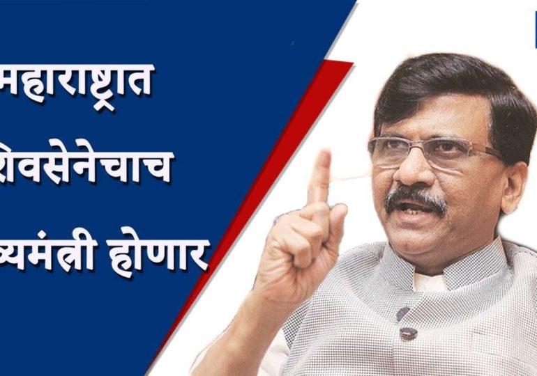 मुंबई : महाराष्ट्रात शिवसेनेचाच मुख्यमंत्री होणार : संजय राऊत