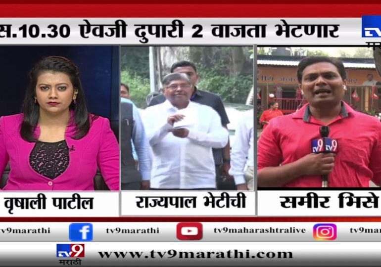 मुंबई : शिवसेनेच्या बैठकीमुळे भाजपने राज्यपाल भेटीची वेळ बदलली