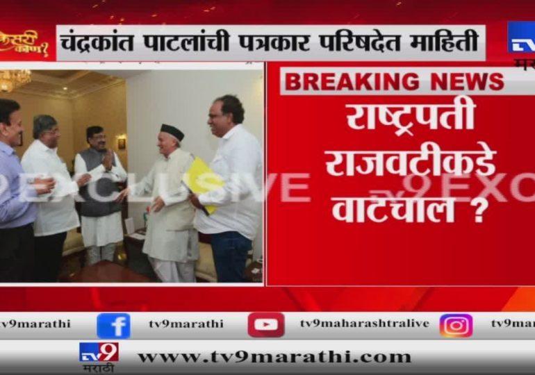 महाराष्ट्राचा सत्तासंघर्ष : राज्यपालांच्या भेटीनंतर भाजपची पत्रकार परिषद