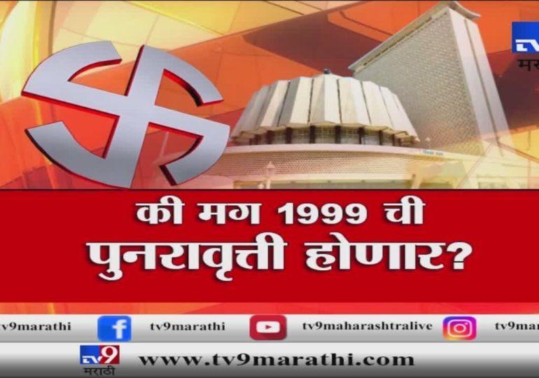 स्पेशल रिपोर्ट : राज्यात फेरनिवडणूक की 1999 ची पुनरावृत्ती?