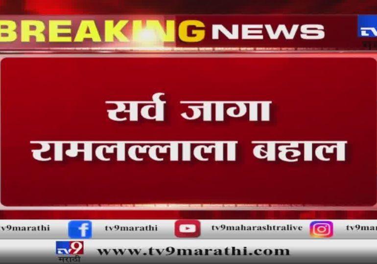 Ayodhya verdict live | सुप्रीम कोर्टाचा ऐतिहासिक निर्णय, अयोध्येत राम मंदिराचा मार्ग मोकळा