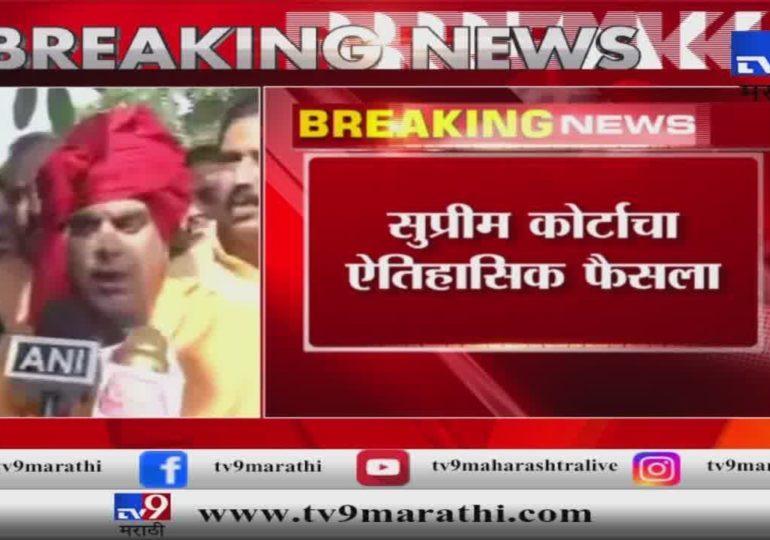 Ayodhya verdict live | अयोध्येत राम मंदिराचा मार्ग मोकळा, वकिलांची प्रतिक्रिया