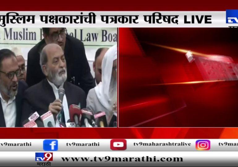 Ayodhya verdict live | अयोध्या प्रकरणाच्या निकालानंतर मुस्लिम पक्षकारांची पत्रकार परिषद