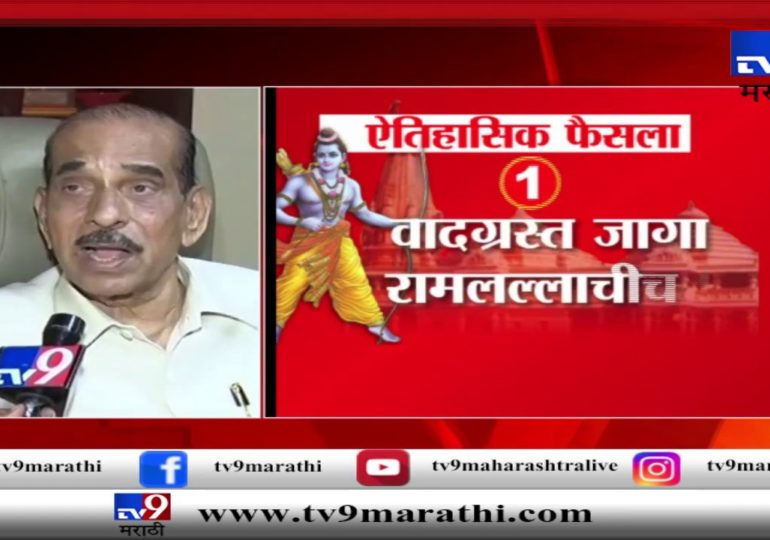 Ayodhya verdict live | अयोध्या निकालाप्रकरणी मनोहर जोशी, उज्जवल निकम यांची प्रतिक्रिया