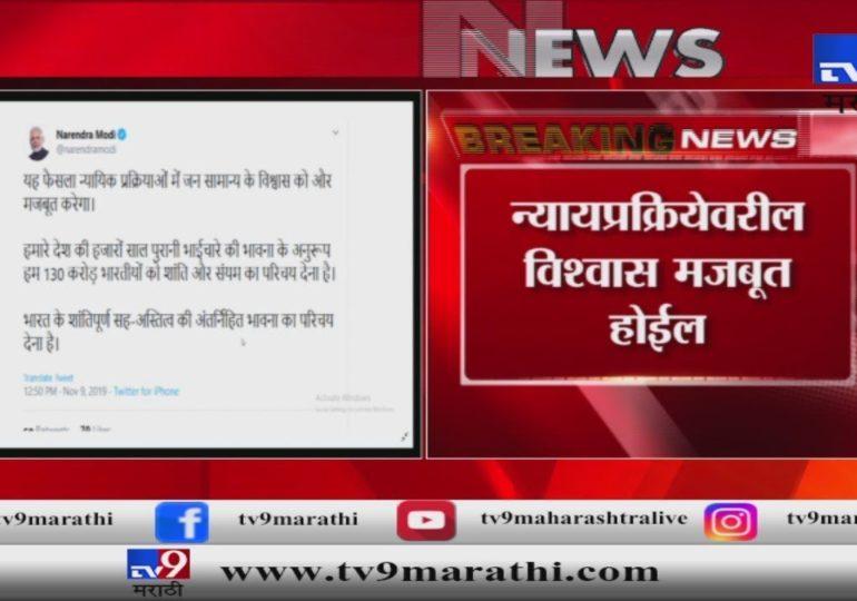 Ayodhya verdict | अयोध्या निकालावर पंतप्रधान नरेंद्र मोदींची पहिली प्रतिक्रिया