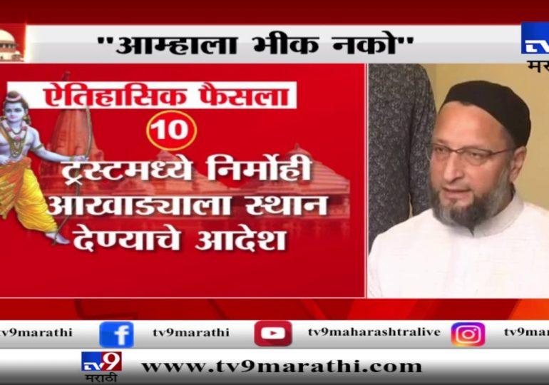 Ayodhya Verdict LIVE   आम्हाला भीक नको : असदुद्दीन ओवेसी