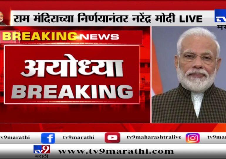 Ayodhya Verdict : आजता दिवस ऐतिहासिक :  नरेंद्र मोदी
