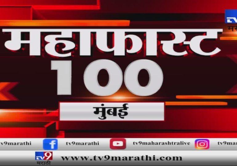 महाफास्ट 100 न्यूज : महत्त्वाच्या बातम्या सुपरफास्ट