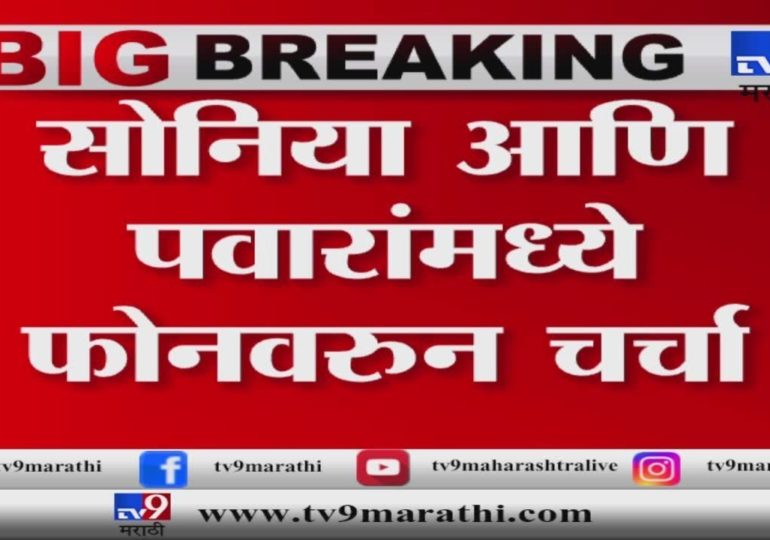 मुंबई : महाराष्ट्राचे सत्तानाट्य, काँग्रेसचे 3 दिग्गज नेते शरद पवारांच्या भेटीला