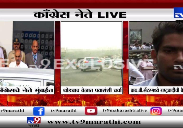 काँग्रेस नेते मुंबईत दाखल, वाय. बी. चव्हाण सेंटरवर शरद पवार यांच्यासोबत चर्चा