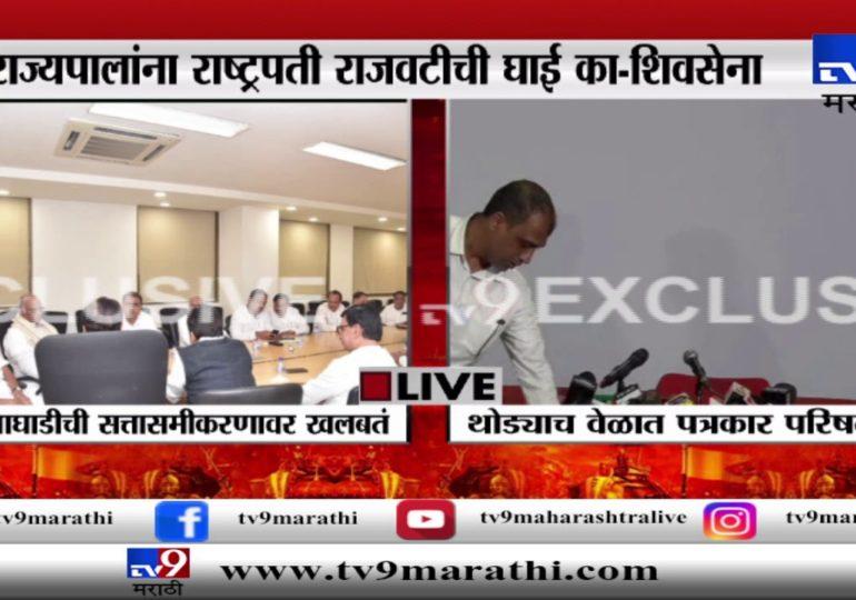 महाराष्ट्रात राष्ट्रपती राजवट, काँग्रेस-राष्ट्रवादी नेत्यांच्या बैठका