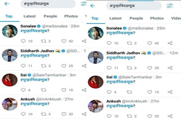 #पुन्हानिवडणूक, कलाकारांकडून एकसारखे ट्विट, भाजपकडून वापर होत असल्याचा काँग्रेसचा आरोप