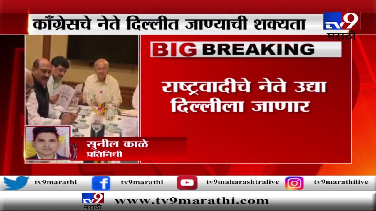 VIDEO: सत्तानाट्य: राष्ट्रवादीची दिल्लीत महत्त्वाची बैठक, राज्यातील नेतेही हजर राहणार