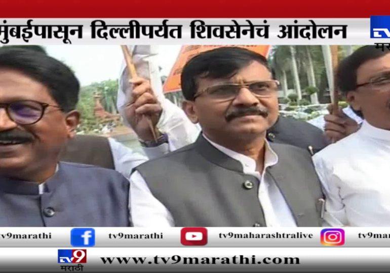 VIDEO: शिवसेना आक्रमक विरोधकांच्या भूमिकेत, मुंबईपासून दिल्लीपर्यंत सेनेचं जोरदार आंदोलन