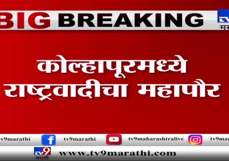 VIDEO: महासेनाआघाडीचा पहिला विजय कोल्हापुरात, शिवसेना-काँग्रेसच्या पाठिंब्यावर राष्ट्रवादीचा महापौर