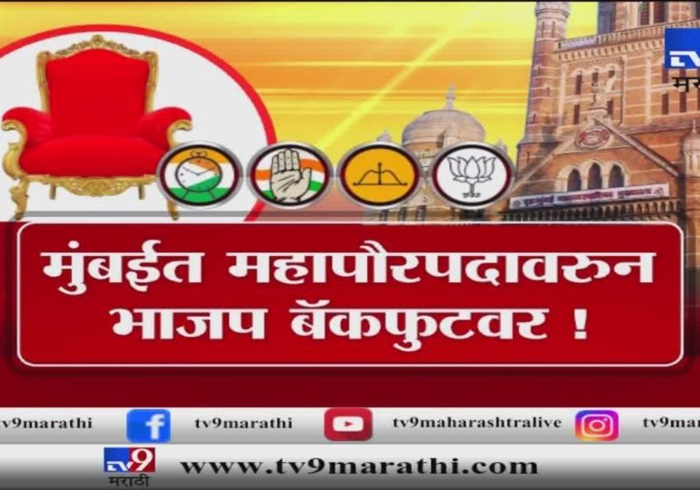 VIDEO: स्पेशल रिपोर्ट : मुंबई महापौरपदाच्या निवडणुकीतून भाजपची माघार का?