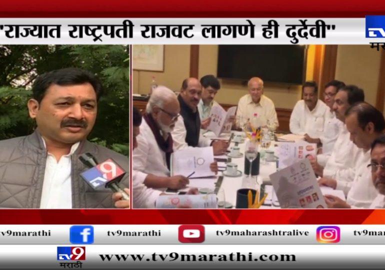 VIDEO: पुरोगामी महाराष्ट्रावर राष्ट्रपती राजवट लागणं दुर्दैवी बाब : संभाजीराजे