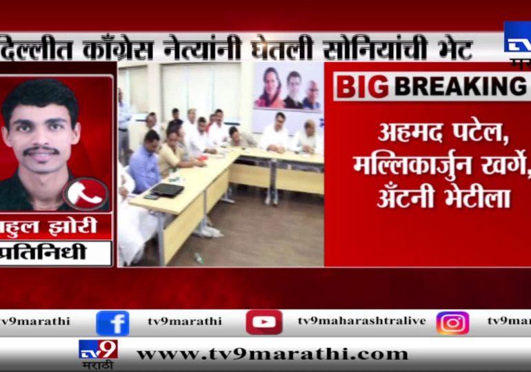 दिल्लीत काँग्रेस नेते सोनिया गांधी यांच्या भेटीला
