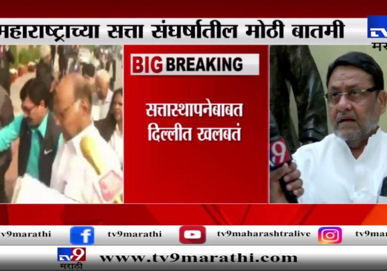 VIDEO: काँग्रेस-राष्ट्रवादीच्या नेत्यांची दिल्लीत महत्त्वाची बैठक, नवाब मलिकांची प्रतिक्रिया
