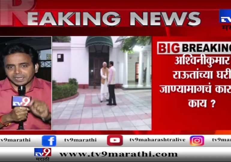 पवारांच्या घरी आघाडीची बैठक, काँग्रेस नेते अश्विनीकुमार संजय राऊतांच्या भेटीला