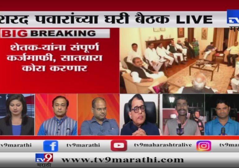 सत्तास्थापनेसाठी काँग्रेस-राष्ट्रवादीची खलबतं, शरद पवारांच्या दिल्लीतील घरी बैठक