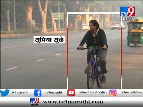 नवी दिल्ली : सत्तास्थापनेच्या धावपळीत सुप्रिया सुळे यांचं सायकलिंग