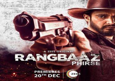 Rangbaaz Phirse Trailer : पुन्हा होणार रंगबाजी! 'रंगबाज फिरसे,' चा ट्रेलर लाँच