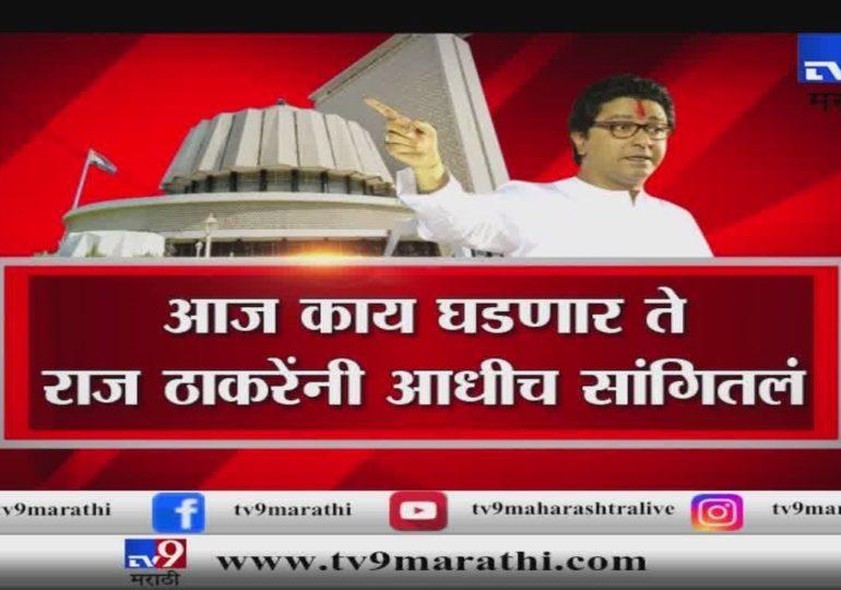 स्पेशल रिपोर्ट : भाजप-शिवसेनेचं फाटणार, राज ठाकरेंचा 'तो' व्हिडीओ व्हायरल