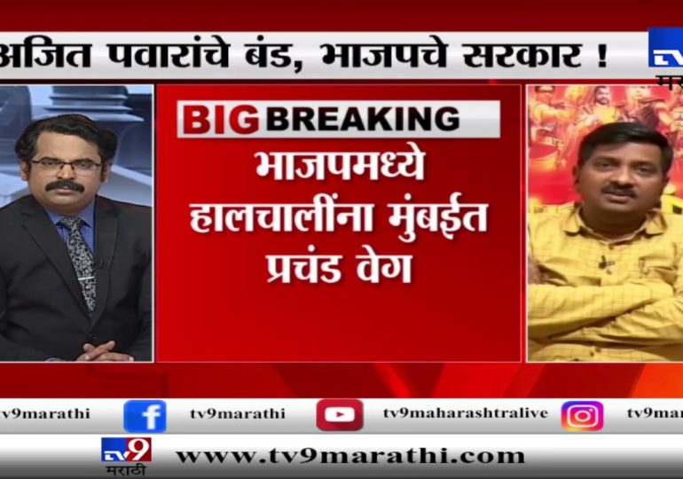 महाराष्ट्रात 'राजकीय' भूकंप : अजित पवारांचं बंड की शरद पवारांचा गेम ?