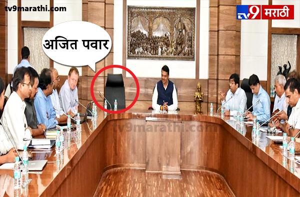 मुख्यमंत्र्यांची अधिकाऱ्यांसोबत बैठक, उपमुख्यमंत्री अजित पवारांची खुर्ची रिकामी