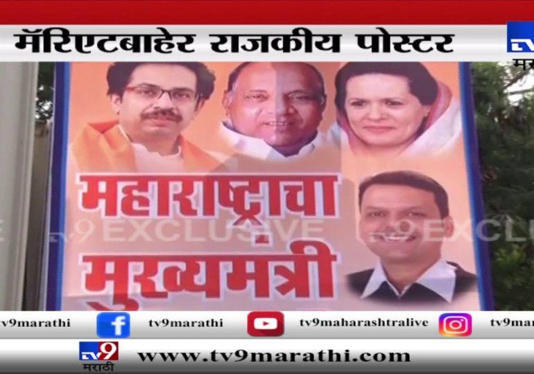 महाराष्ट्राचा मुख्यमंत्री कोण ? मॅरिएट हॉटेलच्या बाहेर राजकीय पोस्टर