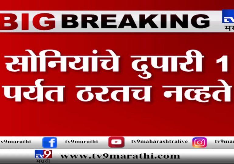 सोनिया गांधी-राहुल गांधी शपथसोहळ्याला येणार नाहीत