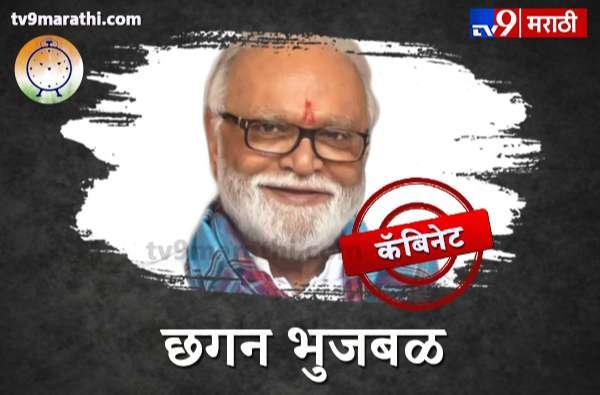 Chhagan Bhujbal Profile : छगन भुजबळ यांची संपूर्ण माहिती