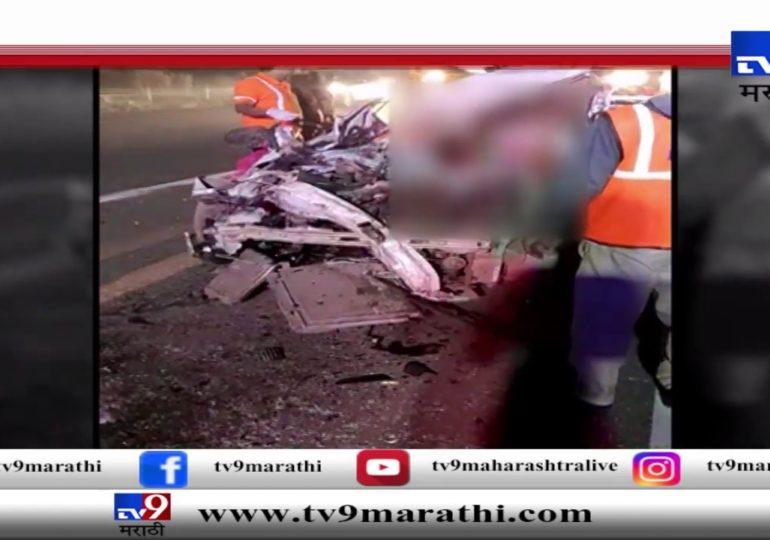 मुंबई-पुणे महामार्गावर भीषण अपघात | चौघांचा मृत्यू, दोन गंभीर
