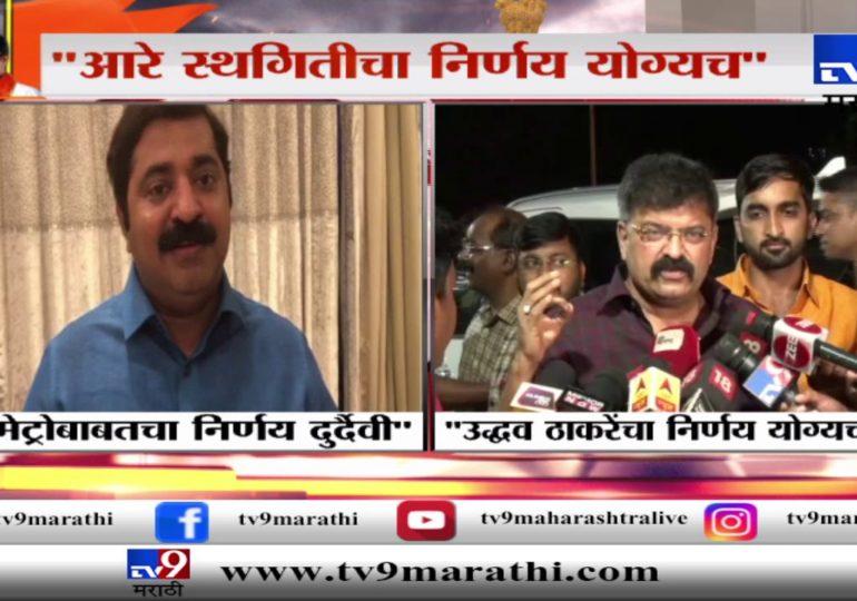 मुख्यमंत्री उद्धव ठाकरेंचा आरे कारशेडचा निर्णय अयोग्य : राम कदम
