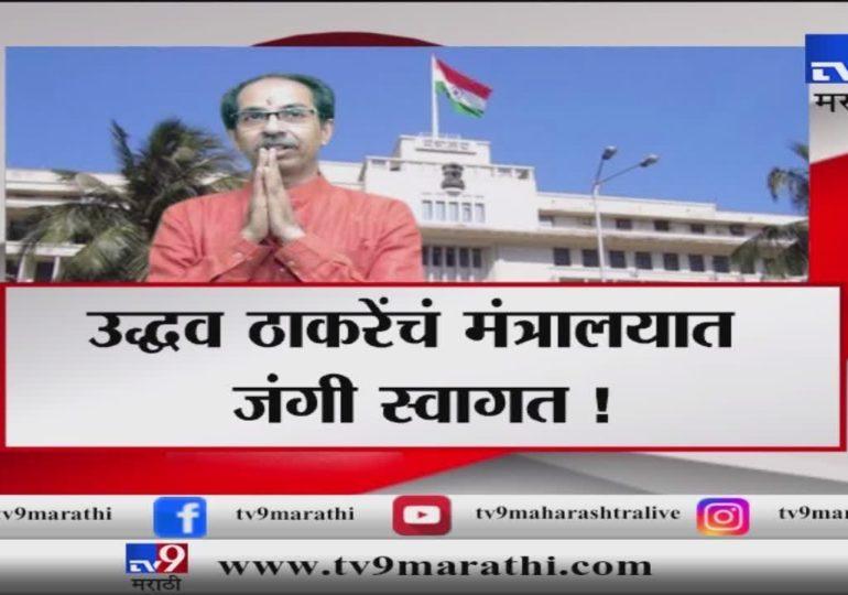VIDEO: स्पेशल रिपोर्ट : मुख्यमंत्री उद्धव ठाकरेंचा मंत्रालयातला पहिला दिवस कसा होता?