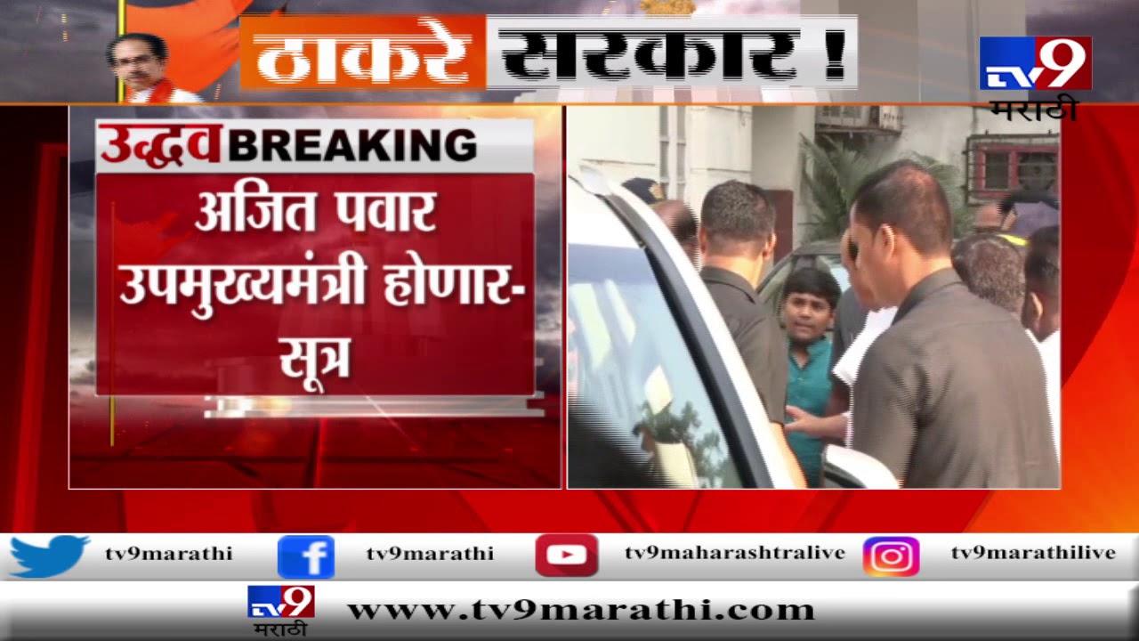 अजित पवार उपमुख्यमंत्री होणार, ज्येष्ठ पत्रकार संजय आवटे आणि संजय भोकरे यांची प्रतिक्रिया