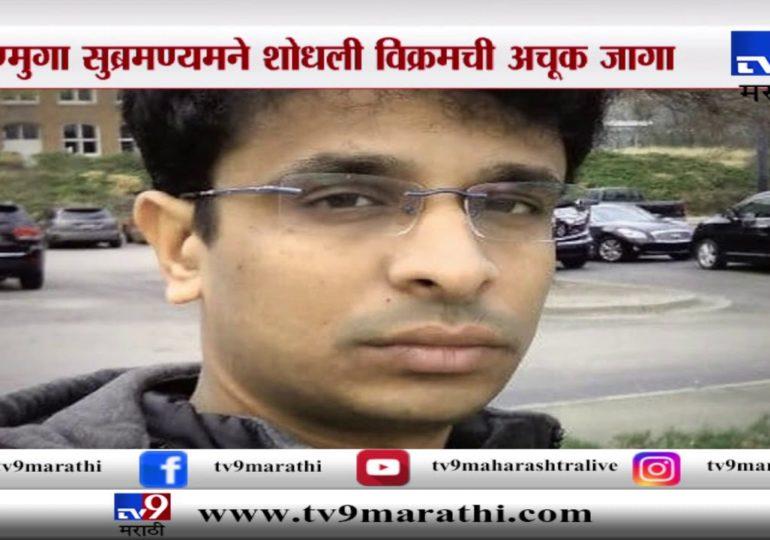 Chandrayaan-2 : अखेर भारतीय अभियंत्यानेच शोधलं 'विक्रम' लँडर