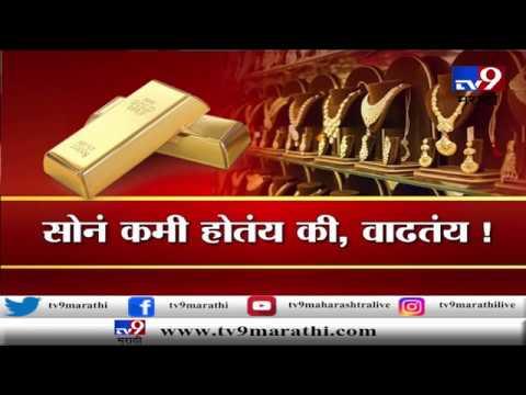 स्पेशल रिपोर्ट : सोन्याचा संभ्रम? सोन्याचे दर मुंबईत घसरले तर दिल्लीत वाढले