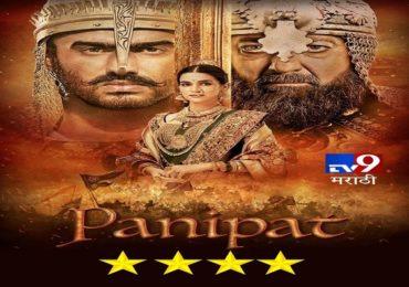 MOVIE REVIEW PANIPAT : जबरदस्त सिनेमॅटिक अनुभव 'पानिपत'