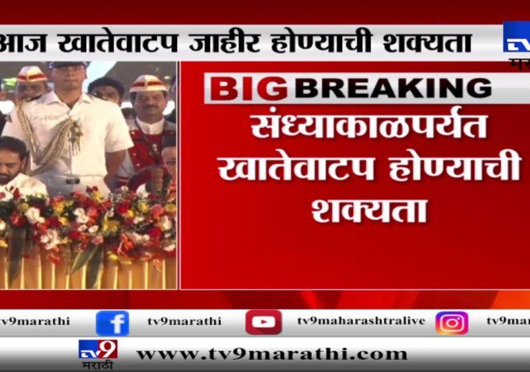 आज महाराष्ट्राच्या मंत्रिमंडळाचं खातेवाटप जाहीर होण्याची शक्यता