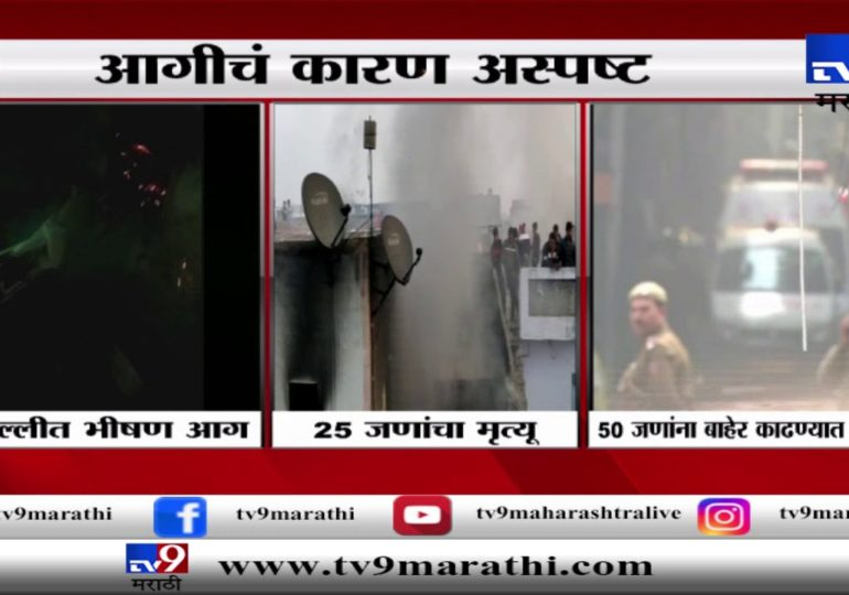 VIDEO: दिल्लीतील फिल्मिस्थानमध्ये भीषण आग, 32 जणांचा मृत्यू, अनेकजण जखमी