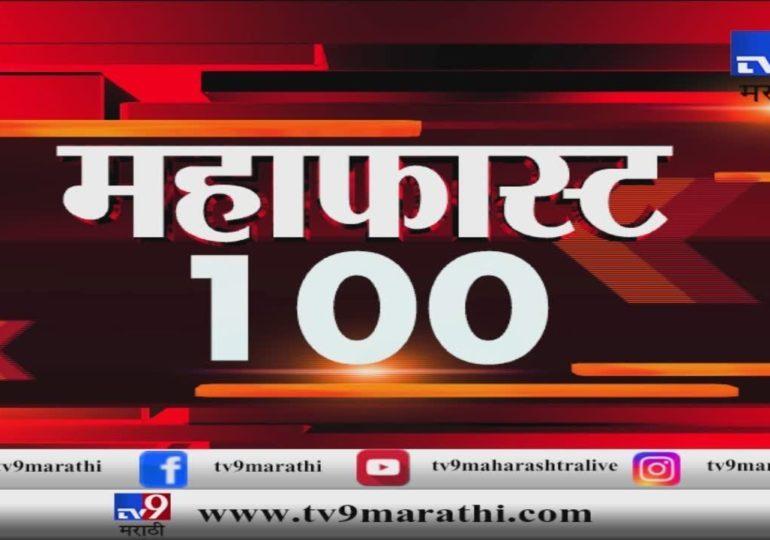 VIDEO: महाफास्ट 100 न्यूज