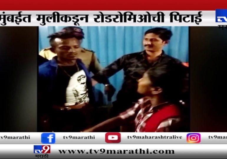 VIDEO: मुंबईत मुलीकडून रोडरोमिओची धुलाई