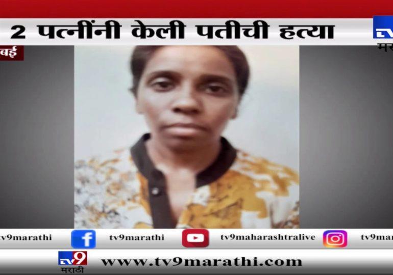 मुंबई : 2 पत्नींनी केली पतीची हत्या