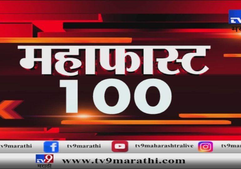 महाफास्ट 100 : बातम्या सुपरफास्ट