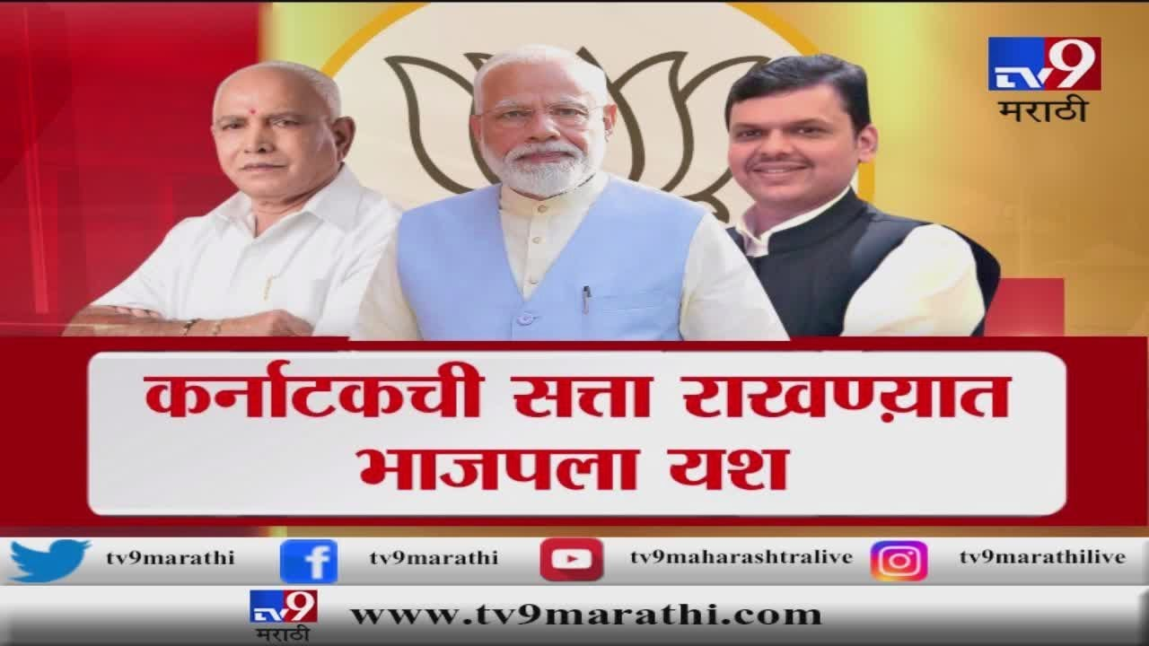 स्पेशल रिपोर्ट : महाराष्ट्रात हातचं गेल, पण कर्नाटक राखलं! कर्नाटकची सत्ता राखण्यात भाजपला यश