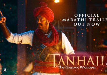 Marathi Trailer- Tanhaji: The Unsung Warrior : 'तान्हाजी द अनसंग वॉरिअर'चा मराठी ट्रेलर