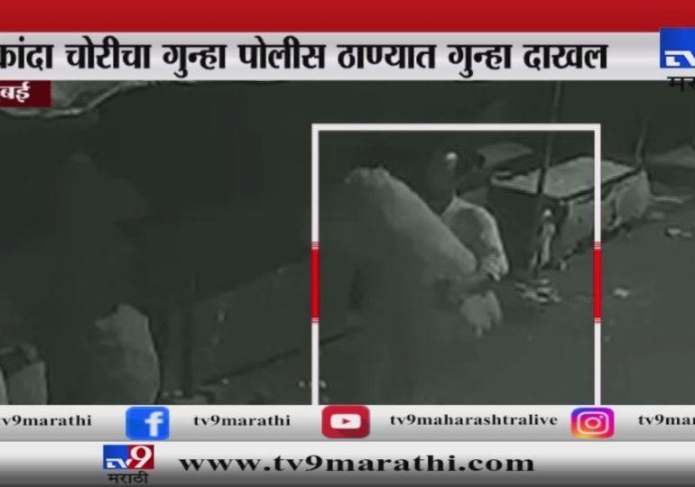 मुंबई | 168 किलो कांदा चोरट्यांनी पळवला, चोरीची घटना सीसीटीव्हीत कैद